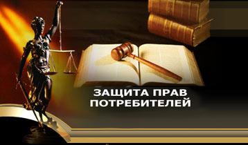 Защита прав потребителей Владивосток